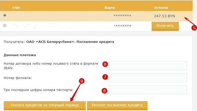 погашение кредита через ерип home credit онлайн заявка на кредит