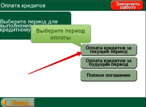 Перевод с карты ощадбанка на карту приватбанка без комиссии