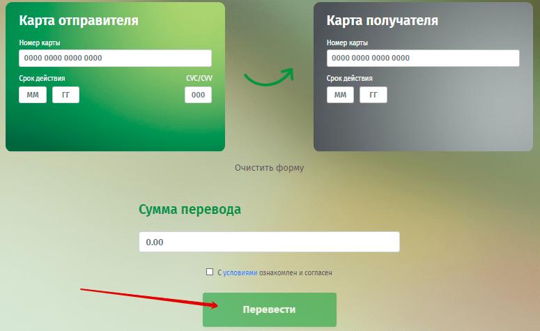 как перевести деньги с карты на карту через интернет беларусбанк