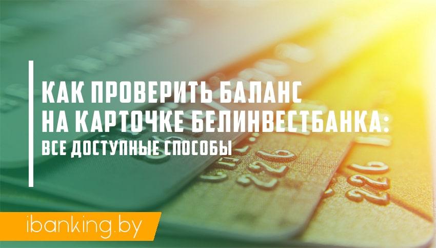 белинвестбанк узнать остаток по кредиту
