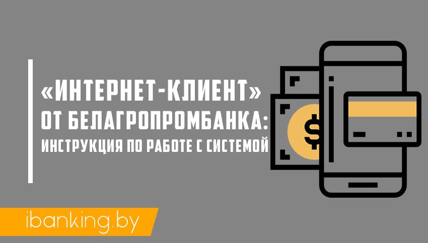 Кредит в белагропромбанке интернет банкинг