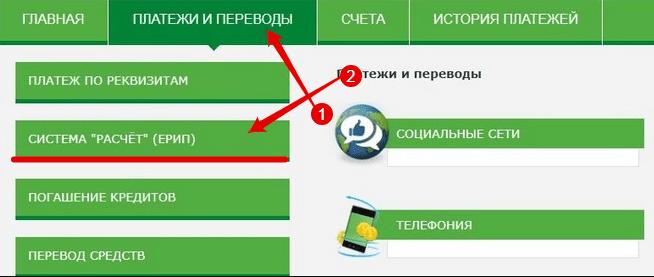 интернет-банкинг выбор системы расчета ерип