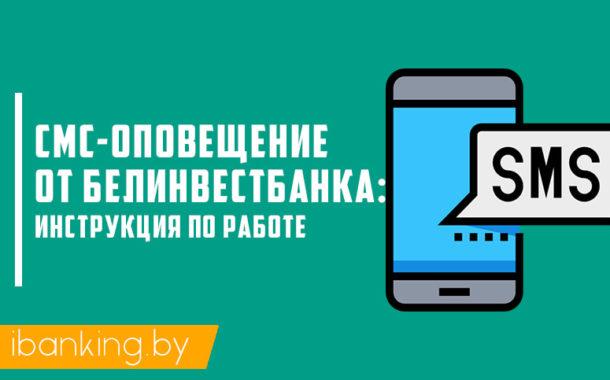 скачать приложение м банкинг белинвестбанк