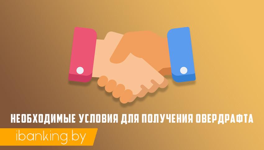 Белагропромбанк оформить кредит