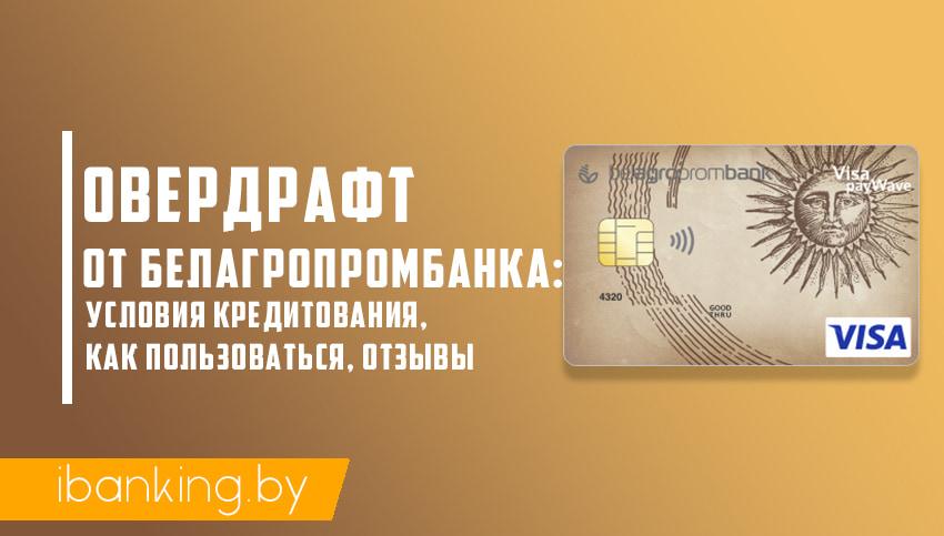 Подать онлайн заявку на кредит в совкомбанке онлайн