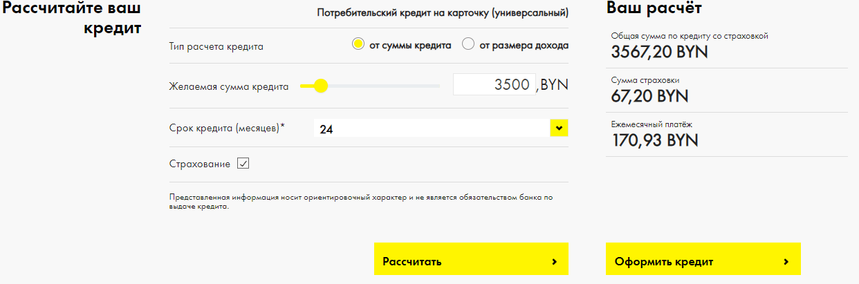 телефон fly banana yellow