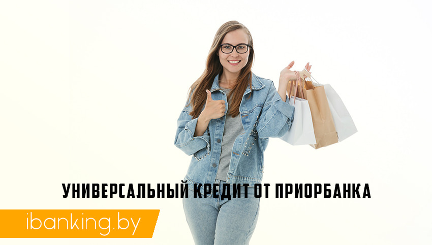 кредит на потребительские нужды приорбанк рассчитать