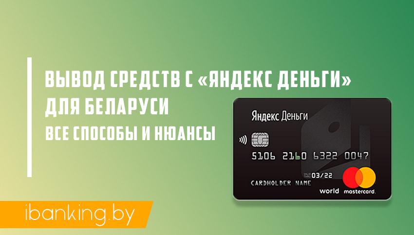 как с вебмани перевести деньги на банковскую карту в беларуси займы вологодская область