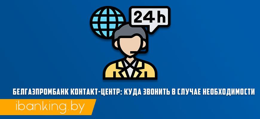 Белгазпромбанк калькулятор кредитов