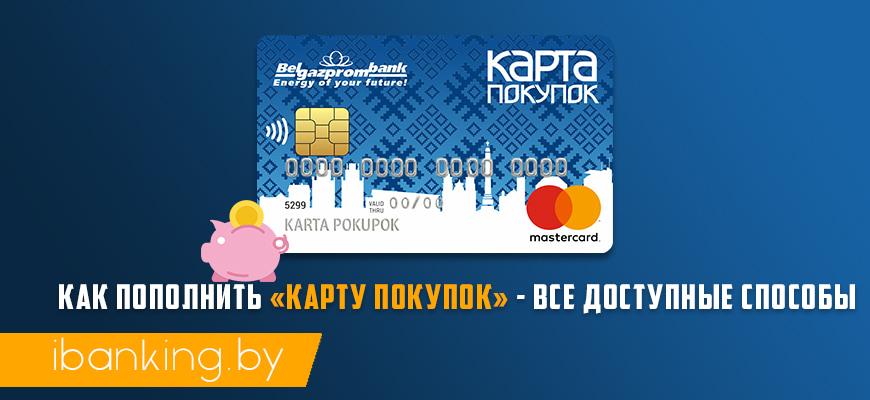 погашение кредита белгазпромбанк