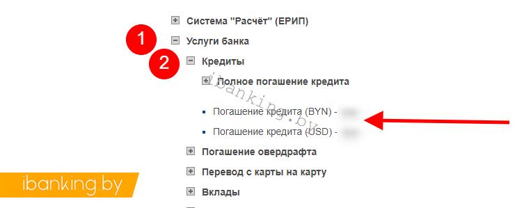 как оплатить кредит через интернет банкинг белагропромбанк на беларусбанк займ без анкеты пользователей по паспорту с новый или отрицательной кредитной