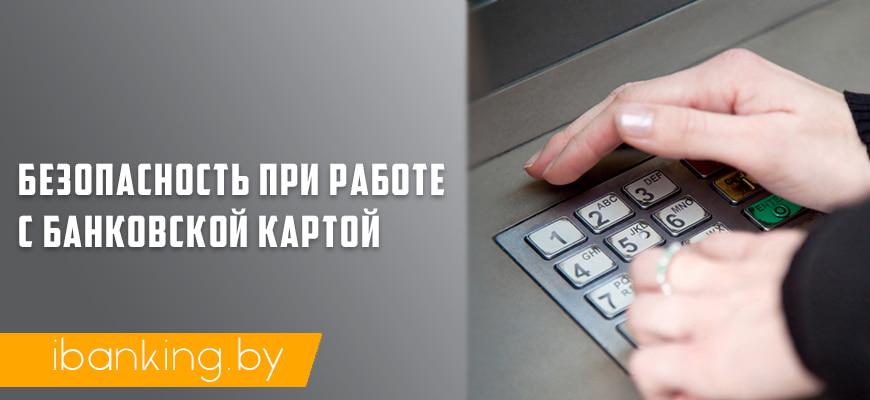 безопасность при работе с банковской картой
